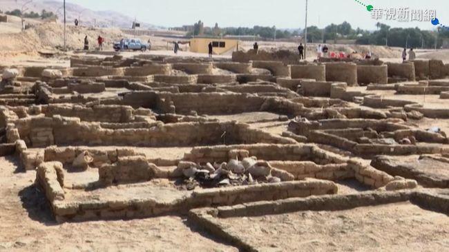 距今3千年! 埃及「失落黃金城」出土 | 華視新聞