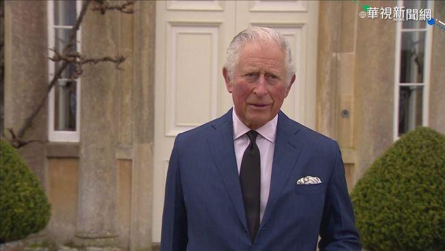 查爾斯憶菲利普親王貢獻 謝各界關心   華視新聞