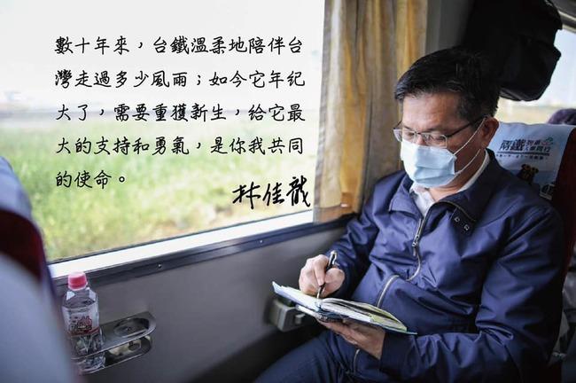 堅決辭去交通部長 林佳龍「給台鐵人一封信」曝 | 華視新聞