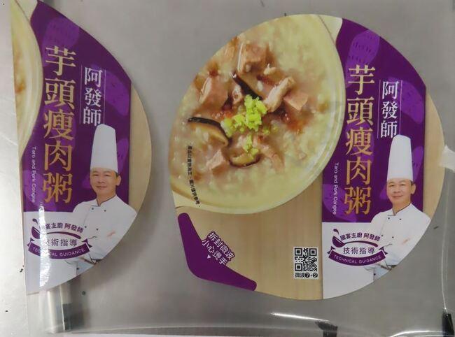 超商「阿發師芋頭粥」膠膜溶出殘渣過量 業者回應了 | 華視新聞