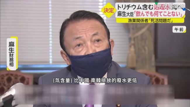 核廢水排入海 日本副首相:喝了沒事   華視新聞