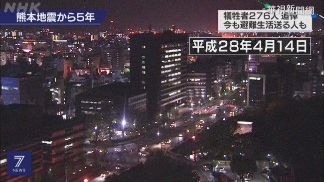 熊本強震5週年 99%災民已重建住宅 | 華視新聞