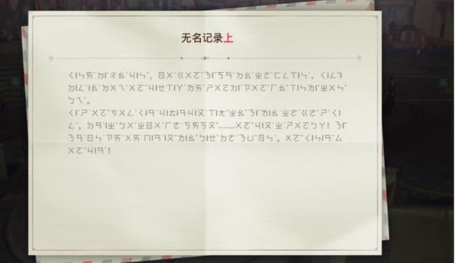 中國手遊自創「神秘精靈語」 他一看笑瘋:不就注音? | 華視新聞