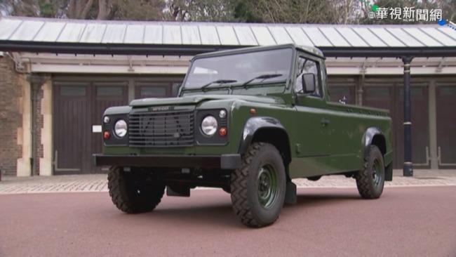 特製Land Rover 送菲利普親王最後一哩路 | 華視新聞