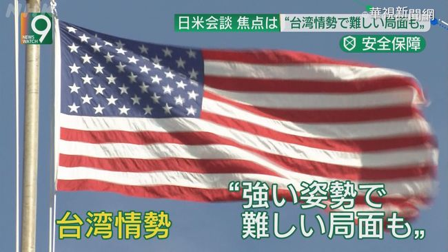 美日峰會聚焦台海問題 日媒緊盯 | 華視新聞