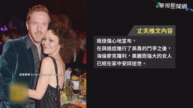 「哈利波特」馬份媽媽癌逝 享年52歲 | 華視新聞