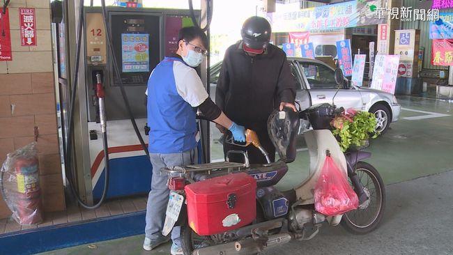 加油要快!汽油明起漲0.4元 92無鉛近逼27元 | 華視新聞