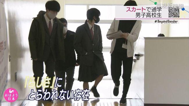日高校開放制服 男學生也能穿裙裝! | 華視新聞