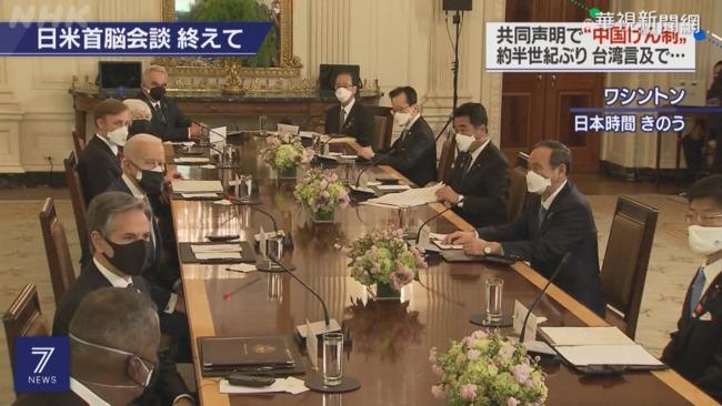 美日聯合聲明首提台灣 強調台海和平 | 華視新聞