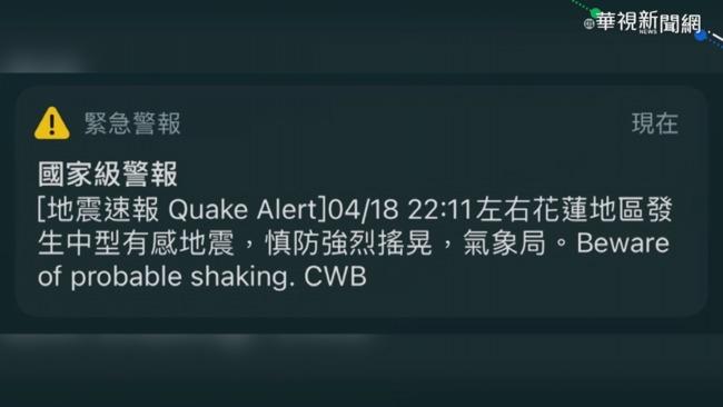 「國家級邊緣人」收不到地震警報 鄭明典解釋 | 華視新聞