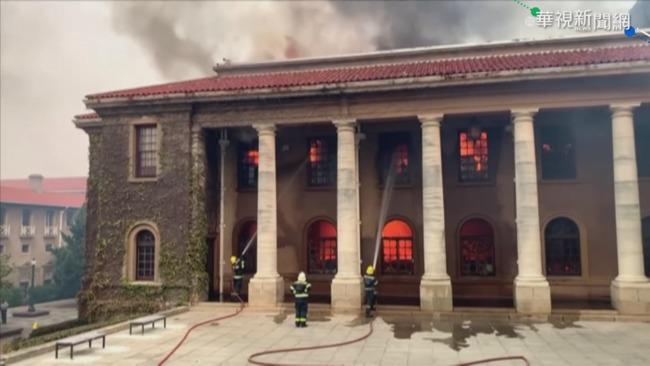 南非「桌山」傳祝融 開普敦大學陷火海   華視新聞