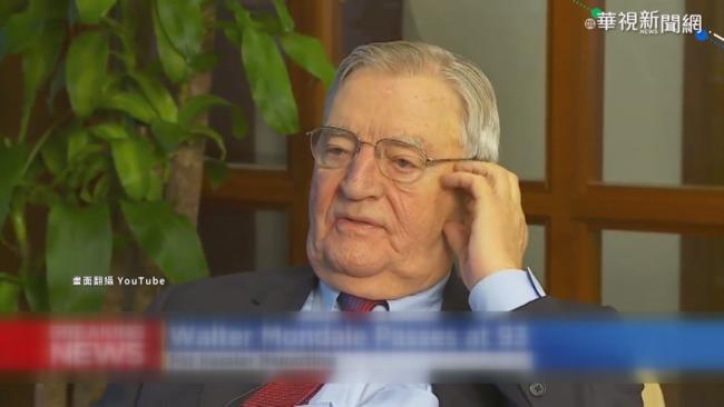 美國前副總統孟岱爾逝世 享耆壽93歲   華視新聞