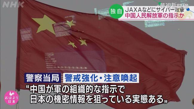 日200企業遭駭 中國籍嫌犯事發前離境   華視新聞
