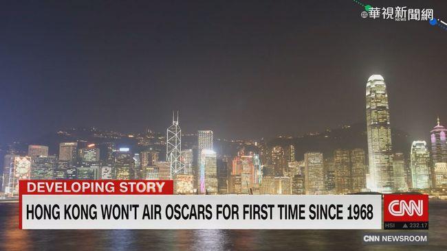 反送中紀錄片入圍 香港停播奧斯卡 | 華視新聞