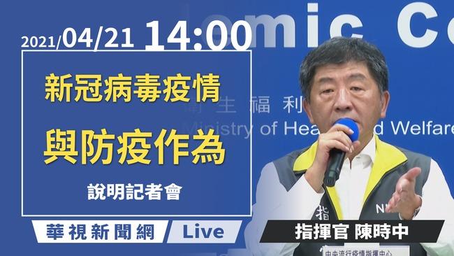 關注疫情!陳時中下午2點親自說明 | 華視新聞