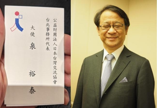 台日友好新突破?日駐台代表名片頭銜驚見「大使」 | 華視新聞