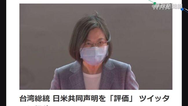 美日關注台海議題 蔡英文推特回應 | 華視新聞