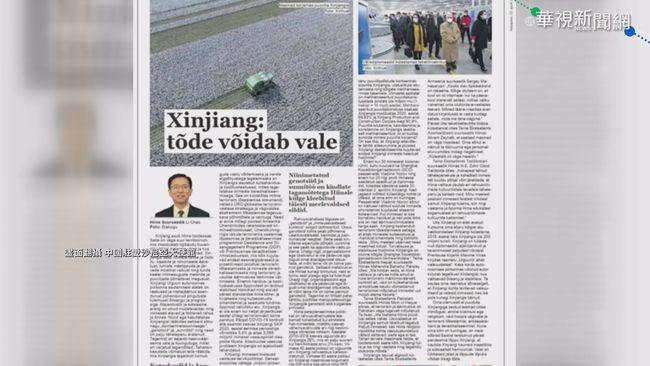 刊中大外宣文章 愛沙尼亞「晚報」惹議   華視新聞
