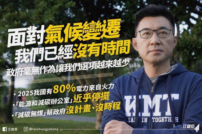 江啟臣談「氣候變遷」:蔡政府毫無作為令人失望   華視新聞