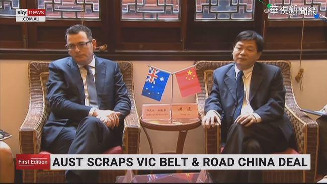 澳洲撤地方「一帶一路」 北京跳腳控挑釁 | 華視新聞