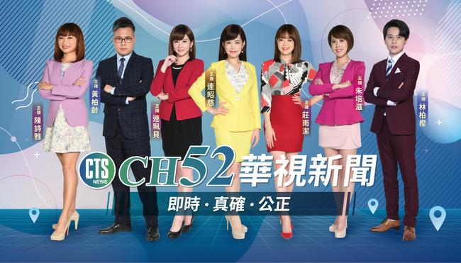 台數科送件華視新聞遞補52  若通過市佔率將升至35.8% | 華視新聞