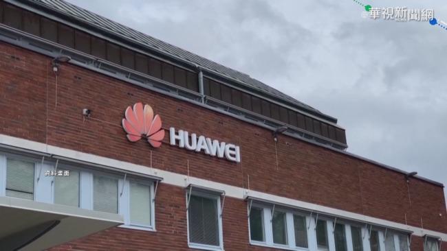 德國通過新法案 阻擋華為參與5G建設 | 華視新聞