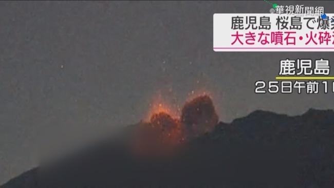 鹿兒島火山爆發 悚!岩漿蔓延1.8公里 | 華視新聞