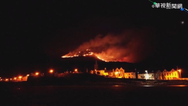 北愛爾蘭「仙境」陷火海 延燒逾48小時   華視新聞