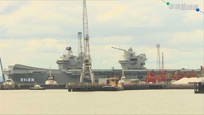 日媒獨家披露 英伊麗莎白航艦將停靠日   華視新聞