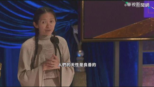 言論被批「辱華 」 中國冷處理趙婷得獎   華視新聞