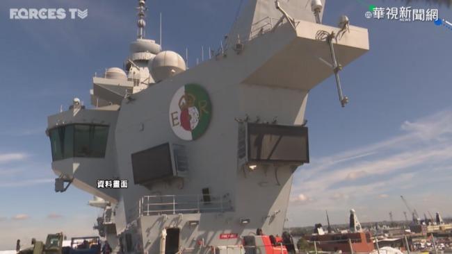 積極布局印太 英將與10多國聯合軍演 | 華視新聞