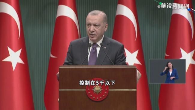 土耳其疫情回升 艾爾段宣布全國封城   華視新聞