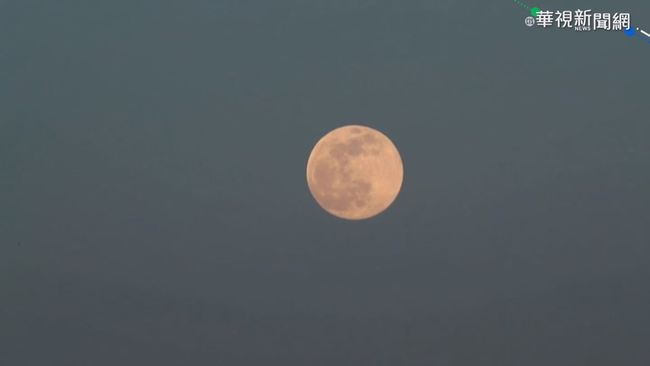 超級月亮今亮相 天文迷不可錯過! | 華視新聞
