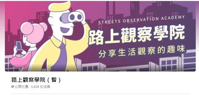 33萬人社團消失!「路上觀察學院」遭臉書無預警下架 | 華視新聞