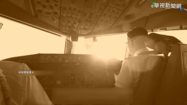 華航1週9人染疫 機師休息空間引關注   華視新聞