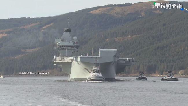 39年來最大規模 英航艦打擊群赴印太 | 華視新聞