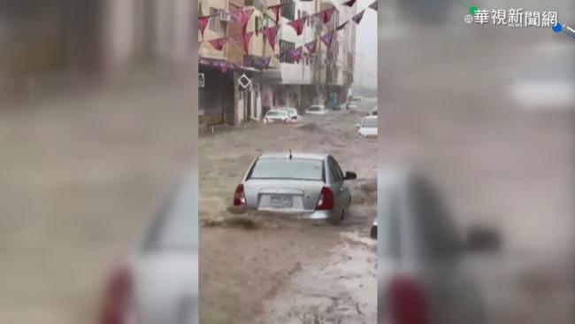 沙國麥加暴雨釀災 車輛滅頂房屋受損 | 華視新聞