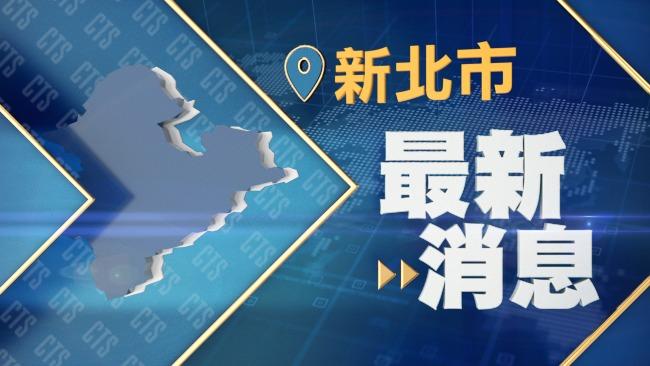 快訊》林口康橋2學生驗出抗體陽性 即起停課至5/5 | 華視新聞