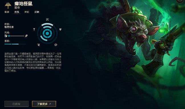 中國英雄聯盟7角色稱號「負面意義」辱華? 最新版本被改了 | 華視新聞