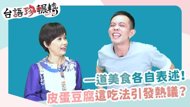 【台語珍輾轉】皮蛋豆腐攪爛吃?台灣料理吃法大PK! | 華視新聞