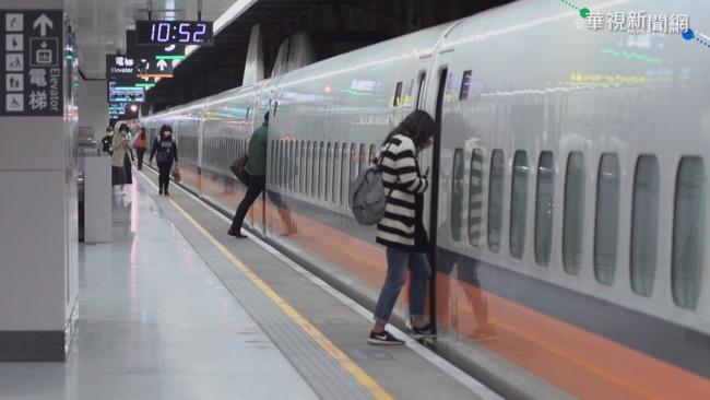迎五一連假 高鐵今晚加開1班「全車自由座」   華視新聞