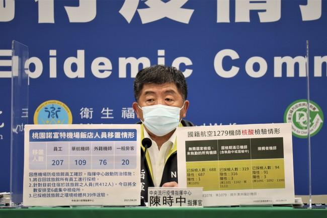 防疫旅館主管感染源?陳時中:可能其他員工也染疫 | 華視新聞