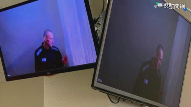 納瓦尼結束絕食 視訊出庭面容憔悴 | 華視新聞