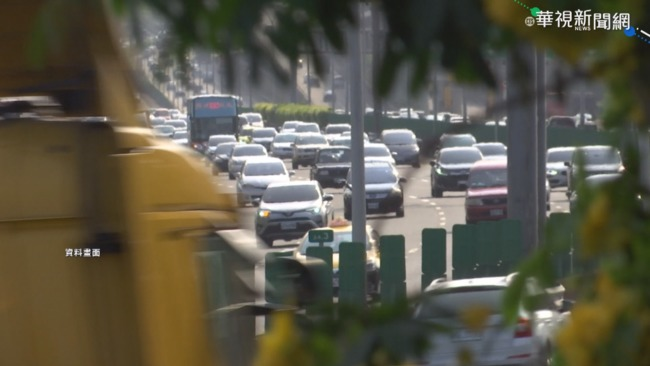 出遊恐車多!五一連假「國道疏運措施」一次掌握   華視新聞
