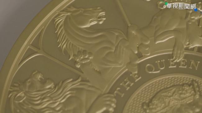 英皇家鑄幣廠 打造千年來最大金幣 | 華視新聞