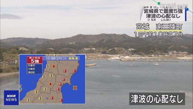 日本東北宮城外海6.8強震 無海嘯危險 | 華視新聞