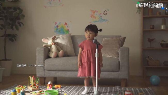 萌! 日2歲小歌姬首拍廣告 進軍演藝界 | 華視新聞