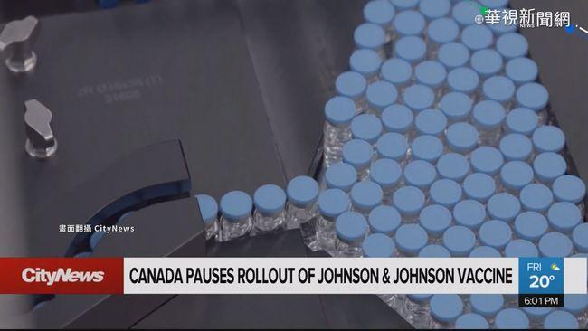 疑生產過程出問題! 加拿大停用嬌生疫苗   華視新聞