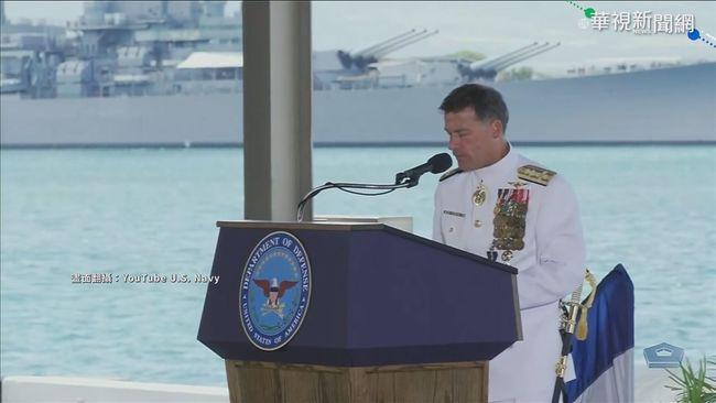 美新任印太司令交接 我海軍司令出席   華視新聞
