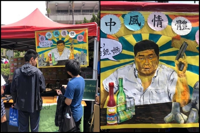 一次得罪中部2大勢力 中一中園遊會創意海報被推爆 | 華視新聞